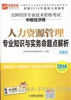 2014超值版全国经济专业技术资格考试中级经济师人力资源管理专业知识与实务命题点解析(第2版)