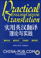 实用英汉翻译理论与实践