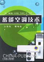 蓄能空调技术