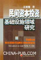 民间资本投资基础设施领域研究