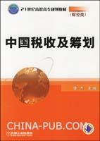 中国税收及筹划-(财经类)