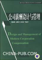 公司薪酬设计与管理