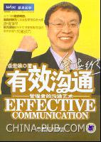 有效沟通:管理者的沟通艺术[按需印刷]