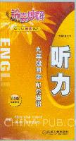锦囊妙解中学生英语系列:听力磁带(九年级同步)(第3版).(3盘)