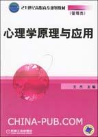 心理学原理与应用-(管理类)