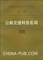 公路交通科技名词.1996