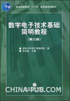 (特价书)数字电子技术基础简明教程(第三版)