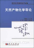 天然产物化学导论
