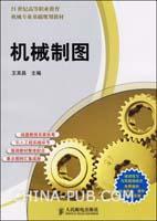 (特价书)机械制图-(免费提供电子教案.课件和习题答案)