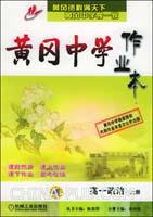 高一政治(上册)-黄冈中学作业本-(第2版)