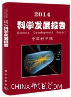 2014-科学发展报告
