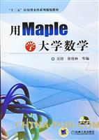 用Maple学大学数学