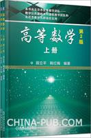 高等数学(上下册)(第2版)