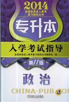 2014-政治-专升本入学考试指导(第11版)