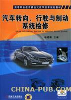 汽车转向、行驶与制动系统检修
