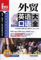 外贸英语口语大全(全新升级)(第三版)