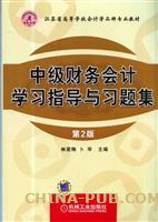 中级财务会计学习指导与习题集(第2版)