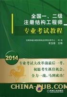 2014全国一、二级注册结构工程师专业考试教程