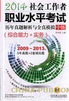 2014社会工作者职业水平考试历年真题解析与全真模拟.中级(综合能力+实务)