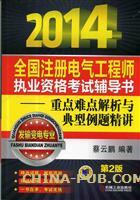 2014全国注册电气工程师执业资格考试辅导书:重点难点解析与典型例题精解. 发输变电专业(第2版)