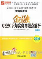 2014超值版全国经济专业技术资格考试中级经济师金融专业知识与实务命题点解析(第2版)