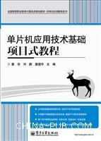 单片机应用技术基础项目式教程