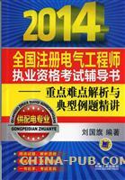 2014全国注册电气工程师执业资格考试辅导书――重点难点解析与典型例题精讲(供配电专业)