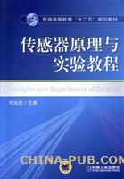 传感器原理与实验教程