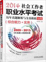 社会工作者职业水平考试历年真题解析与全真模拟(综合能力+实务)(初级)