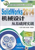 SolidWorks 2014机械设计从基础到实训