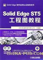 Solid Edge ST5 工程图教程(第2版)
