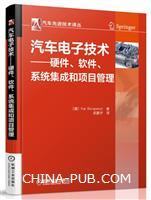 汽车电子技术――硬件、软件、系统集成和项目管理
