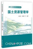 国土资源管理学