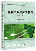 现代产业经济学教程-(第二版)