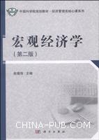 宏观经济学-(第二版)