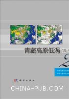 2012-青藏高原低涡切变线年鉴