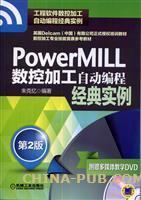 PowerMILL数控加工自动编程经典实例(第2版)