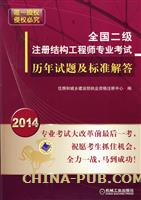 2014全国二级注册结构工程师专业考试历年试题及标准解答