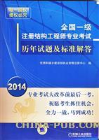2014全国一级注册结构工程师专业考试历年试题及标准解答