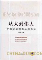 从大到伟大:中国企业的第二次长征(精装)