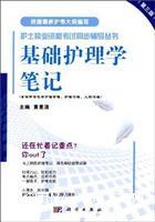 基础护理学笔记-(第三版)