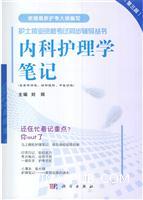 内科护理学笔记-(第三版)[按需印刷]