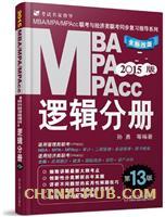 2015版MBA、MPA、MAPcc联考与经济类联考同步复习指导系列. 逻辑分册(第13版)全新改版