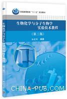 生物化学与分子生物学实验技术教程-(第三版)