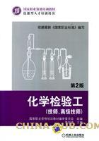 化学检验工:技师、高级技师(第2版)