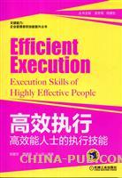 高效执行:高效能人士的执行技能
