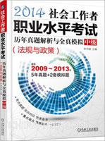 2014社会工作者职业水平考试历年真题解析与全真模拟(中级)(法规与政策)