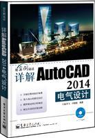 详解AutoCAD 2014电气设计