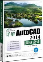 详解AutoCAD 2014园林设计