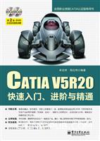 CATIA V5R20快速入门、进阶与精通